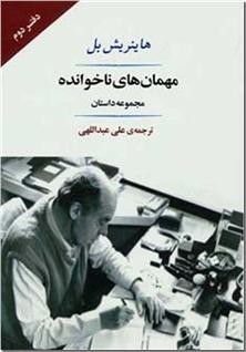 کتاب مهمان ناخوانده - مجموعه داستان های کوتاه از هانریش بل - خرید کتاب از: www.ashja.com - کتابسرای اشجع