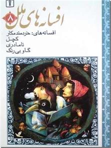کتاب افسانه های ملل 8 - خرمند مکار، کچل، نامادری، گاو بی رنگ - خرید کتاب از: www.ashja.com - کتابسرای اشجع