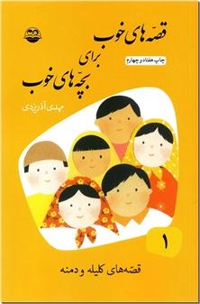 کتاب قصه های خوب برای بچه های خوب 1 - کلیله و دمنه - قصه های کلیله و دمنه - خرید کتاب از: www.ashja.com - کتابسرای اشجع