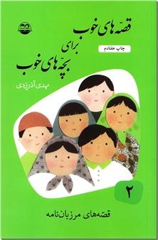 کتاب قصه های خوب برای بچه های خوب 2 - مرزبان نامه - قصه های مرزبان نامه - خرید کتاب از: www.ashja.com - کتابسرای اشجع
