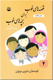 کتاب قصه های خوب برای بچه های خوب 4 - مثنوی - قصه های مثنوی مولوی - خرید کتاب از: www.ashja.com - کتابسرای اشجع