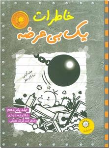 کتاب خاطرات یک بی عرضه ج 15 - خاطرات گرگ هفلی - دفترچه دودی - خرید کتاب از: www.ashja.com - کتابسرای اشجع