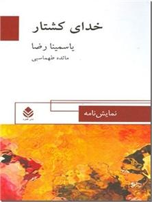 کتاب خدای کشتار - نمایشنامه - خرید کتاب از: www.ashja.com - کتابسرای اشجع