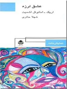 کتاب عشق لرزه - نمایشنامه خارجی - خرید کتاب از: www.ashja.com - کتابسرای اشجع