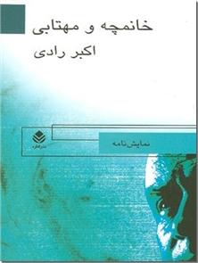 کتاب خانمچه و مهتابی - نمایشنامه - خرید کتاب از: www.ashja.com - کتابسرای اشجع