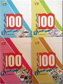 کتاب 100 داستان اخلاقی - دوزبانه - مجموعه 4 جلدی داستان های اخلاقی - خرید کتاب از: www.ashja.com - کتابسرای اشجع