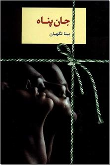 کتاب سووشون - رمانی جاودان از سیمین دانشور - خرید کتاب از: www.ashja.com - کتابسرای اشجع