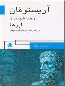 کتاب ابرها - نمایشنامه - خرید کتاب از: www.ashja.com - کتابسرای اشجع