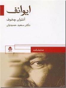 کتاب ایوانف - نمایشنامه - خرید کتاب از: www.ashja.com - کتابسرای اشجع