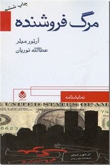 کتاب مرگ فروشنده  میلر - نمایشنامه - خرید کتاب از: www.ashja.com - کتابسرای اشجع