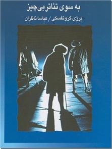 کتاب به سوی تئاتر بی چیز -  - خرید کتاب از: www.ashja.com - کتابسرای اشجع