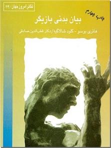 کتاب بیان بدنی بازیگر - تئاتر - خرید کتاب از: www.ashja.com - کتابسرای اشجع