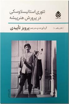 کتاب تئوری استانیسلاوسکی در پرورش هنرپیشه -  - خرید کتاب از: www.ashja.com - کتابسرای اشجع