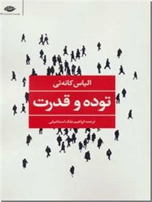 کتاب توده و قدرت - روانشناسی اجتماعی قدرت - خرید کتاب از: www.ashja.com - کتابسرای اشجع
