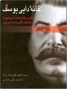 کتاب خانه دایی یوسف - وقایعی تکان دهنده از مهاجرت فداییان اکثریت به شوروی - خرید کتاب از: www.ashja.com - کتابسرای اشجع