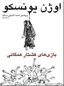 کتاب بازی های کشتار همگانی - نمایشنامه بازیهای کشتار جمعی - خرید کتاب از: www.ashja.com - کتابسرای اشجع