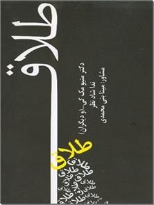 کتاب طلاق - روانشناسی و مراحل هیجانی طلاق - خرید کتاب از: www.ashja.com - کتابسرای اشجع
