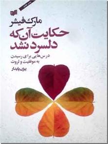 کتاب حکایت آن که دلسرد نشد - درسهایی برای رسیدن به موفقیت و ثروت - خرید کتاب از: www.ashja.com - کتابسرای اشجع