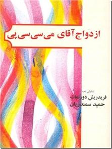 کتاب ازدواج آقای می سی سی پی - نمایشنامه با ترجمه زنده یاد حمید سمندریان - خرید کتاب از: www.ashja.com - کتابسرای اشجع