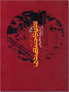کتاب نظریه اجتماعی مدرن - عباس مخبر - از پارسونز تا هابرماس - خرید کتاب از: www.ashja.com - کتابسرای اشجع