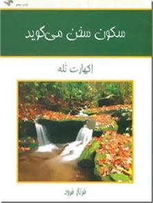 کتاب سکون سخن می گوید - عرفان - خرید کتاب از: www.ashja.com - کتابسرای اشجع