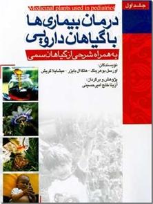 کتاب درمان بیماری ها با گیاهان دارویی - به همراه شرحی از گیاهان سمی - 1 - خرید کتاب از: www.ashja.com - کتابسرای اشجع