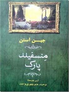 کتاب منسفیلد پارک - رمانی از جین آستین - خرید کتاب از: www.ashja.com - کتابسرای اشجع