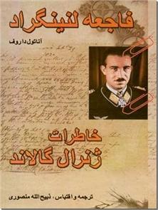 کتاب فاجعه لنینگراد و خاطرات ژنرال گالاند - داستانی از جنگ جهانی دوم - خرید کتاب از: www.ashja.com - کتابسرای اشجع