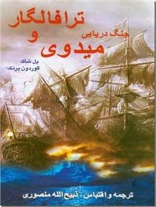 کتاب جنگ دریایی ترافالگار و میدوی - جنگ های ناپلئون - خرید کتاب از: www.ashja.com - کتابسرای اشجع