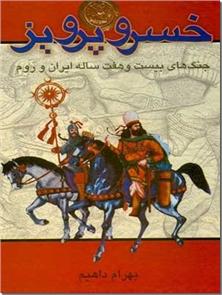 کتاب خسروپرویز - تاریخ ایران - خرید کتاب از: www.ashja.com - کتابسرای اشجع