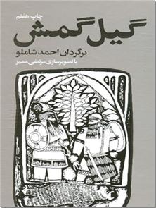 کتاب گیل گمش - گیلگمش - داستان حماسی - خرید کتاب از: www.ashja.com - کتابسرای اشجع