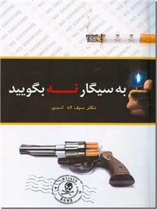 کتاب به سیگار نه بگویید - سیگار و راه های ترک آن - خرید کتاب از: www.ashja.com - کتابسرای اشجع