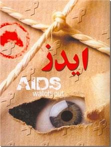 کتاب ایدز  -  AIDS - آگاهی، ابتلا و  پیشگیری - خرید کتاب از: www.ashja.com - کتابسرای اشجع
