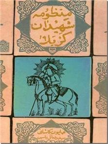 کتاب منظومه شهیدان کربلا - اشعار مذهبی درباره امام حسین و واقعه عاشورا - خرید کتاب از: www.ashja.com - کتابسرای اشجع