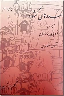 کتاب سده های گمشده 1 - ساسانیان تا صفاریان - کارنامه تاریخ ایران - خرید کتاب از: www.ashja.com - کتابسرای اشجع
