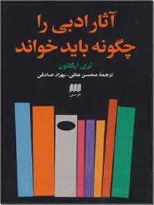 کتاب آثار ادبی را چگونه بخوانیم - زبان و ادبیات - خرید کتاب از: www.ashja.com - کتابسرای اشجع