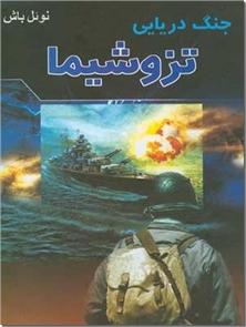 کتاب جنگ دریایی تزوشیما - رمان - یک سازمان بزرگ جاسوسی - خرید کتاب از: www.ashja.com - کتابسرای اشجع