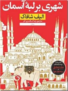 کتاب شهری بر لبه آسمان - من و استادم - رمان - خرید کتاب از: www.ashja.com - کتابسرای اشجع