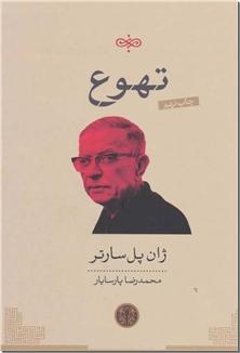 کتاب تهوع - رمان - خرید کتاب از: www.ashja.com - کتابسرای اشجع