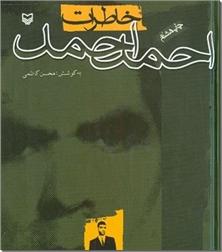 کتاب خاطرات احمد احمد - خاطرات جنگ تحمیلی - خرید کتاب از: www.ashja.com - کتابسرای اشجع