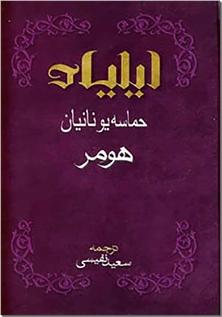 کتاب ایلیاد - منظومه حماسی - خرید کتاب از: www.ashja.com - کتابسرای اشجع