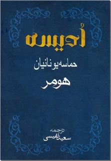 کتاب اودیسه - تصحیح استاد نفیسی - خرید کتاب از: www.ashja.com - کتابسرای اشجع