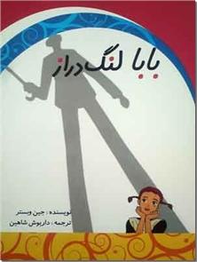 کتاب بابا لنگ دراز - ادبیات کلاسیک - خرید کتاب از: www.ashja.com - کتابسرای اشجع