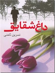 کتاب داغ شقایق -  - خرید کتاب از: www.ashja.com - کتابسرای اشجع