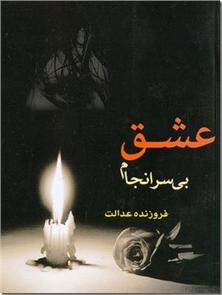 کتاب عشق بی سرانجام - رمان فارسی - خرید کتاب از: www.ashja.com - کتابسرای اشجع