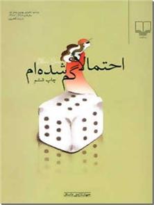 کتاب احتمالا گم شده ام - رمان - خرید کتاب از: www.ashja.com - کتابسرای اشجع