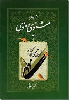 کتاب شرح مثنوی معنوی 2 - شرح جامع مثنوی معنوی کریم زمانی - خرید کتاب از: www.ashja.com - کتابسرای اشجع