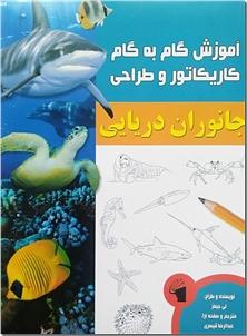 کتاب کاریکاتور و طراحی - جانوران دریایی - آموزش گام به گام کاریکاتور و طراحی برای کودک و نوجوان - خرید کتاب از: www.ashja.com - کتابسرای اشجع