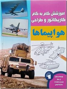 کتاب کاریکاتور و طراحی - هواپیماها - آموزش گام به گام کاریکاتور و طراحی برای کودک و نوجوان - خرید کتاب از: www.ashja.com - کتابسرای اشجع