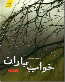 کتاب خواب باران - ادبیات داستانی - رمان - خرید کتاب از: www.ashja.com - کتابسرای اشجع